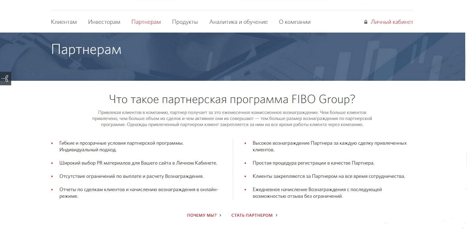 негативные отзывы о брокере FIBO Group