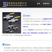 網頁設計:東烽科技有限公司