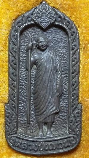 8. เหรียญหล่อลายฉลุ หลวงปู่แหวน รุ่น มหาอำนาจ ปี ๒๕๒๑ 02