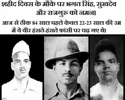 'शहीद दिवस के मौके पर भगत सिंह, सुखदेव थापर और शिवराम हरि राजगुरु को नमन। 23 मार्च, 1931 को ये वीर 'मेरा रंग दे बसंती चोला' गाते हुए फांसी पर चढ़ गए थे। उस वक्त इन तीनों की उम्र केवल 22-23 साल थी।'