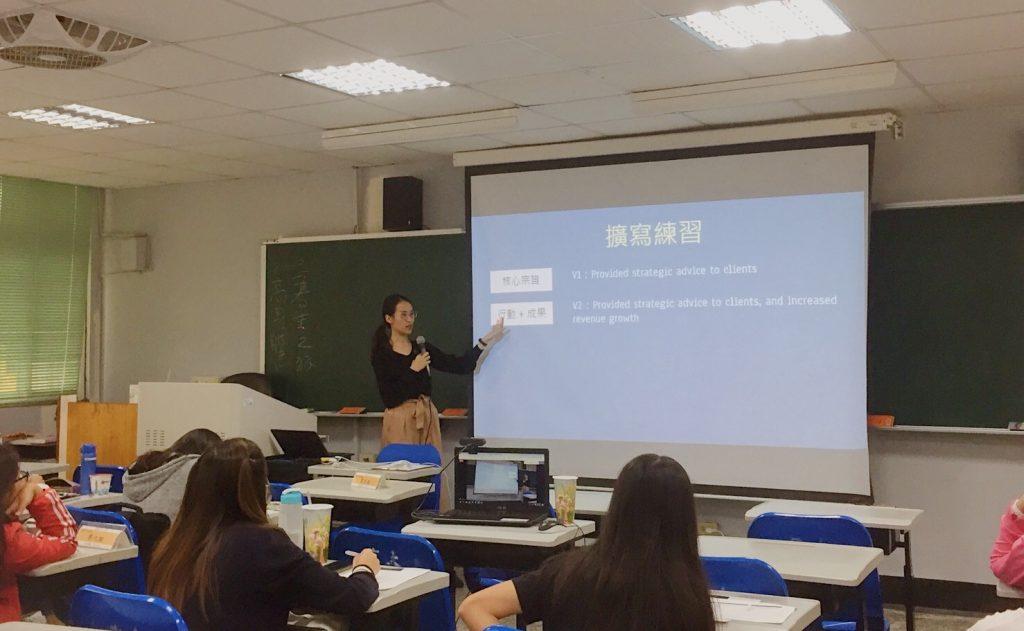 台南中英文履歷教學 x Betty Wu
