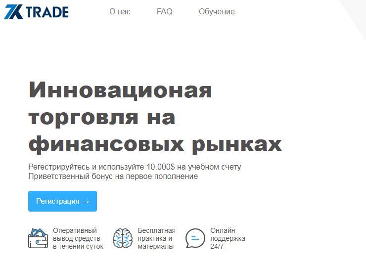 Отзывы о 7Xtrade: о чем стоит знать? реальные отзывы