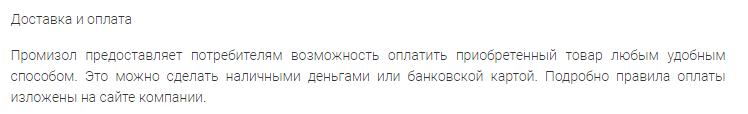 пример нередактированного текста на строительном сайте