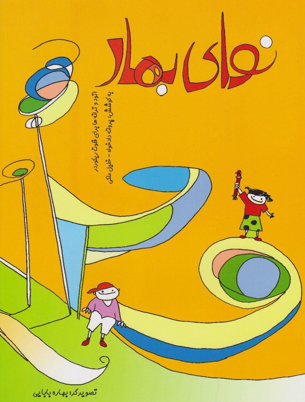 کتاب نوای بهار برای فلوت ریکوردر پروانه دادخواه خلیل ملکی انتشارات گلبن