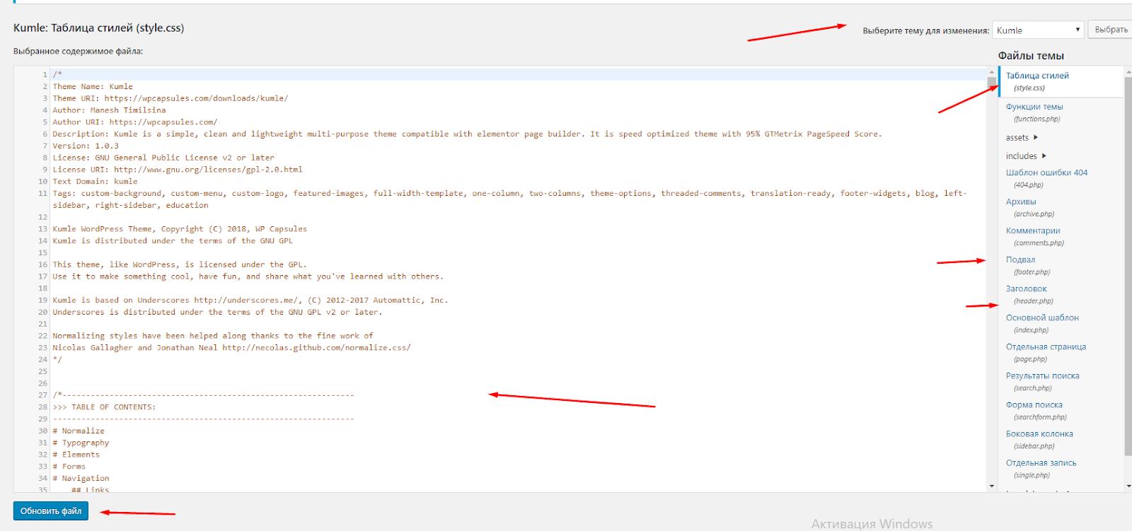 Редактор кода в Wordpress