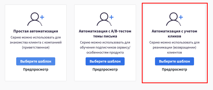 Шаблоны автоматизации в mailigen