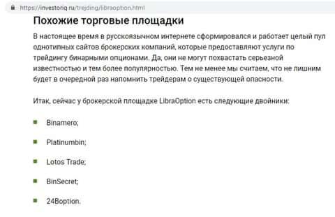 Компания 24 Boption обманом делает клиентов банкротами: сайт investoriq ru