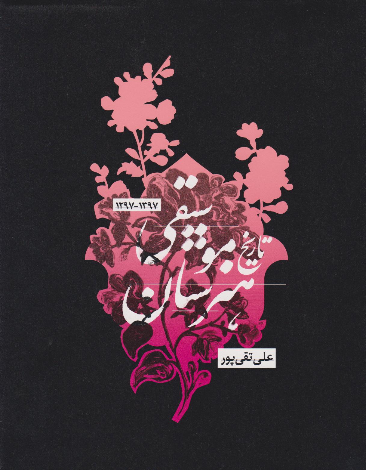کتاب تاریخ هنرستان موسیقی علی تقیپور انتشارات هنرهای معاصر