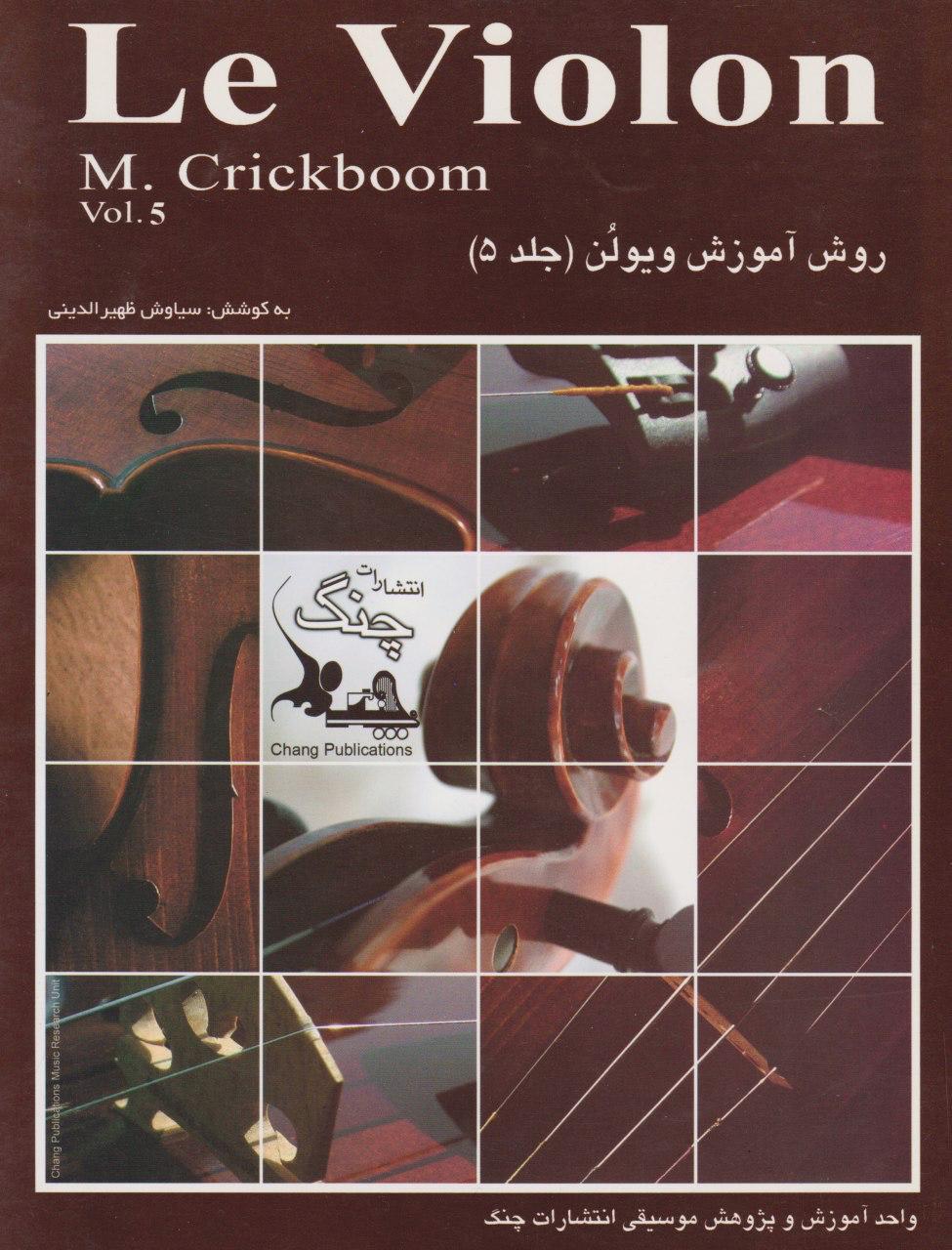 کتاب پنجم لویولن Le Violon انتشارات چنگ
