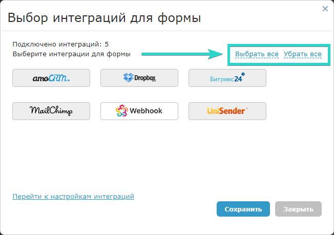 Также вы можете подключить или отключить все интеграции разом, кликнув по соответствующим пунктам настроек