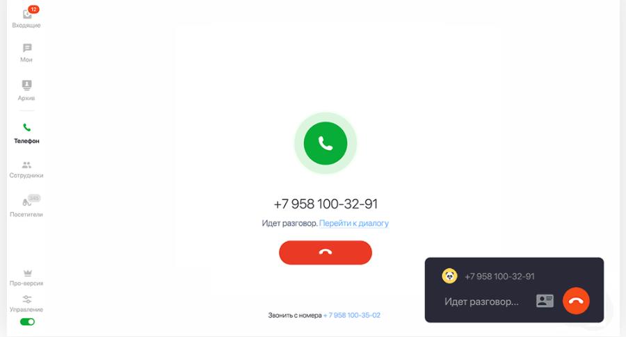 онлайн консультация обратный звонок