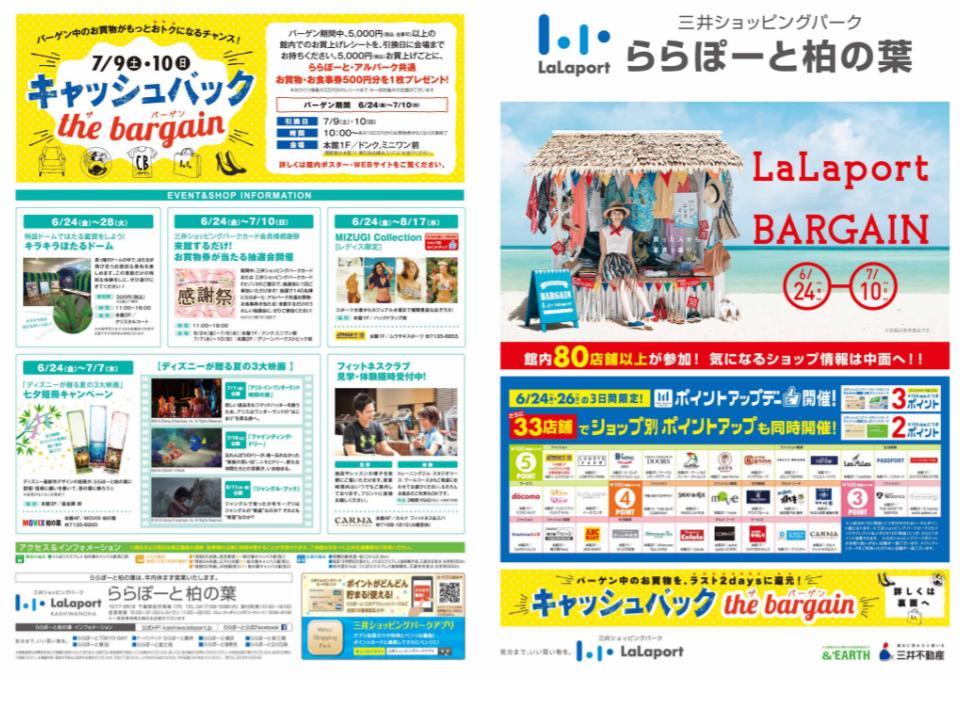 R05.【ららぽーと柏の葉 】LaLaport BARGEIN1-1.jpg