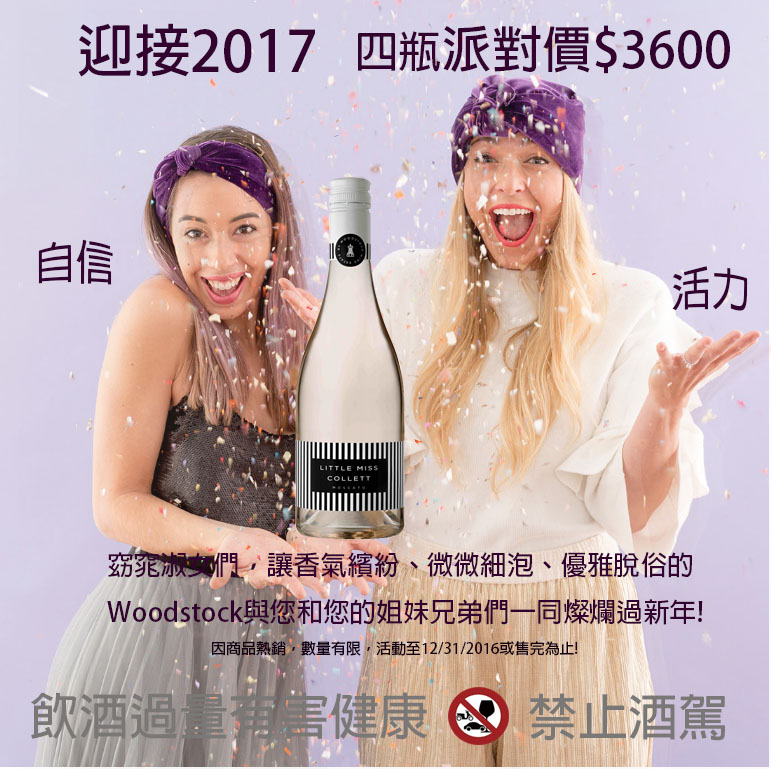 迎接2017_Party with Woodstock Little Miss Collett.jpg