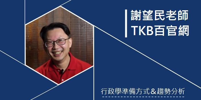 高普考/地方特考/一般行政/行政學/準備方法/謝望民/TKB