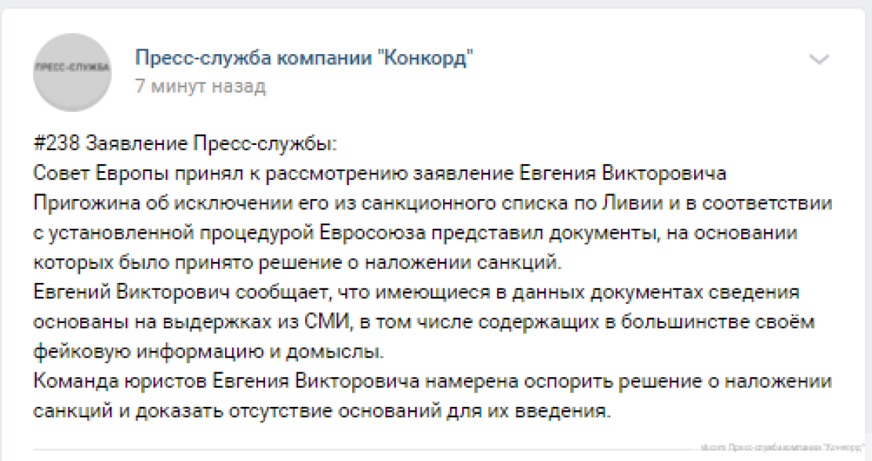 Совет Европы изучит заявление Евгения Пригожина по санкциям
