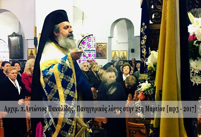 Αρχιμ. π.Αντώνιος Πακαλίδης, Πανηγυρικός λόγος στην 25η Μαρτίου [mp3 - 2017].jpg