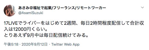 Twitter引用「17でライブ配信を初めて2週間での収入」