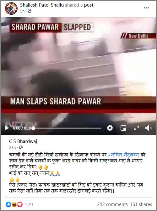 C:\Users\levovo\Desktop\FC\Man slaps Sharad Pawar.png