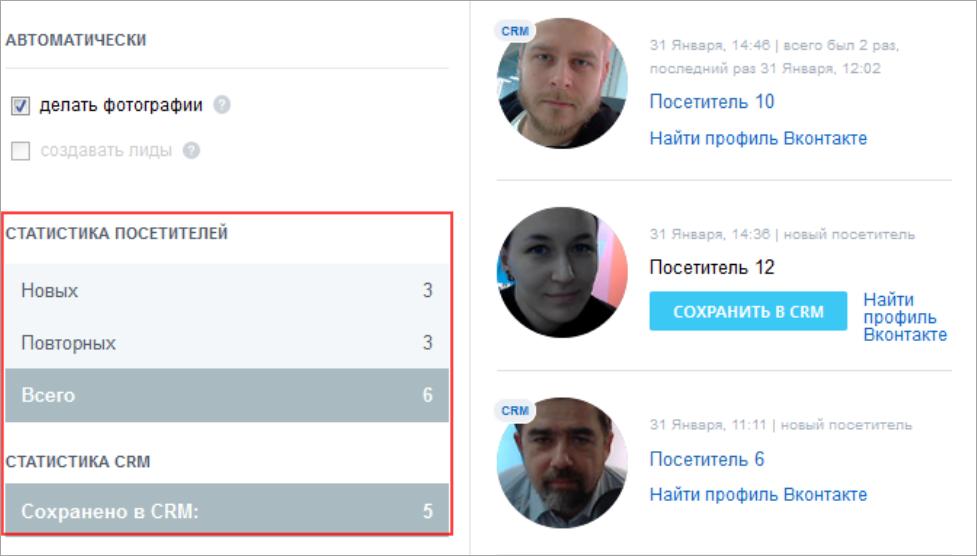 статистика_посетителей.png