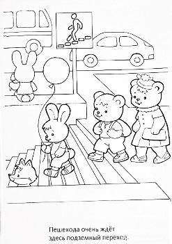 Картинки по запросу правила дорожного движения