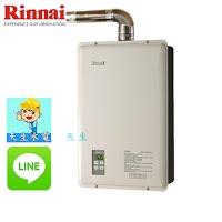 林內 RUA-1621WF-DX 水量伺服數位恆溫16L強制排氣熱水器