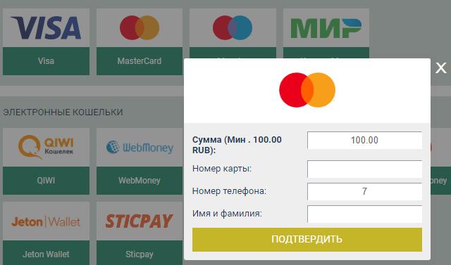 Вывести выигрыш в BetWinner через MasterCard