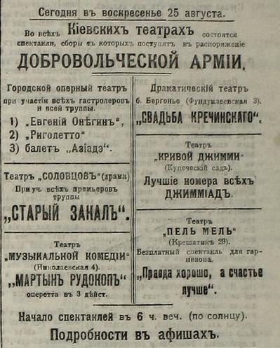 Афиша постановок киевских театров в пользу Добровольческой армии
