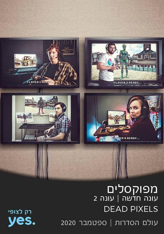 G:\Yes Series Channels\היילייטס\2020\ספטמבר\עיצובים מאסף\dead-pixels-2.jpg