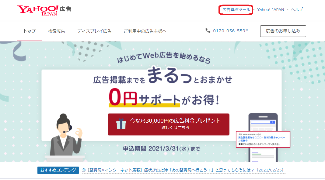 広告管理ツールにログイン