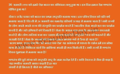 Essays On English Language  Essay Topics High School also Science Fiction Essay Essay On Republic Day Of India In Sanskrit Language Essay Writing Format For High School Students