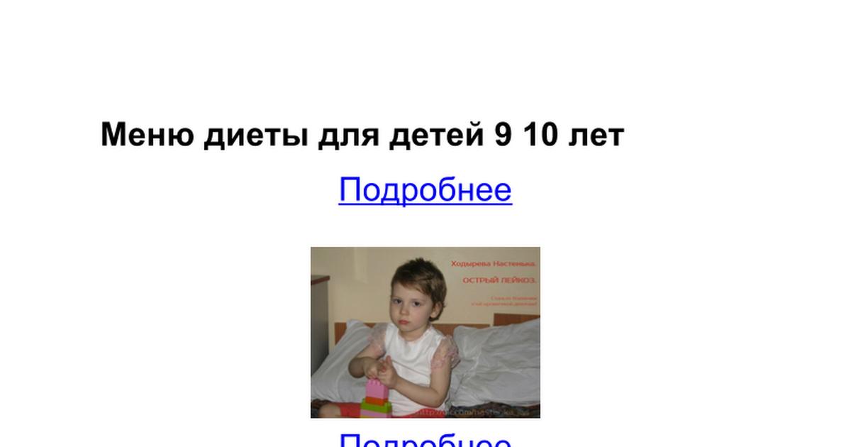 Меню диеты для детей 9 10 лет - Google Docs