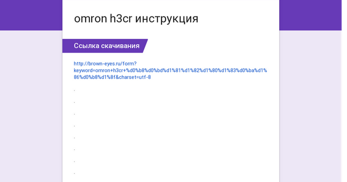 omron h3cr инструкция
