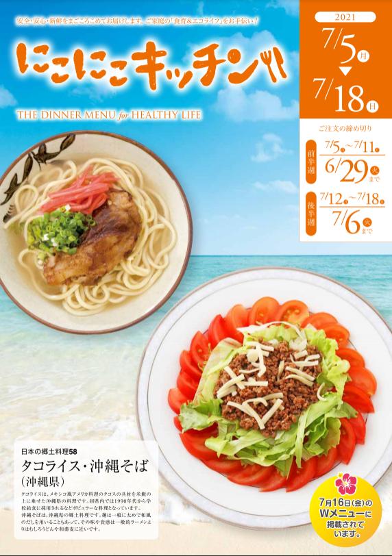 浜松の食材宅配サービスならサンクック 疲労回復!豚肉を食べて元気に夏休みを迎えよう!~最新カタログCheck【7月下旬号】