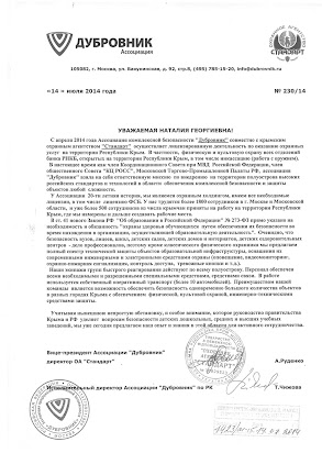 """Письма органов управления - МОУ """"Школа-гимназия №6"""" г ..."""