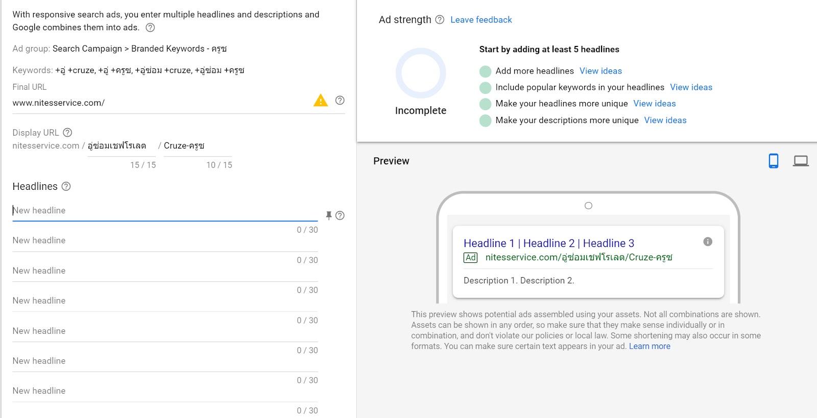 Responsive Search Ads คืออะไร