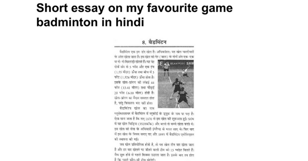 Essay about my hobby playing badminton
