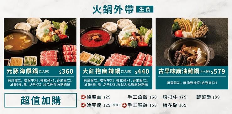 本區餐點為生鮮食材,取餐後請儘速冷藏保存或加熱煮熟食用