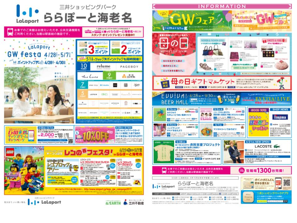R03.【海老名】GW festa.jpg