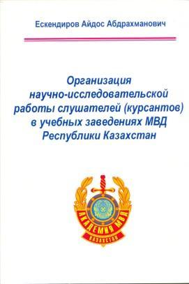 Ескендиров А