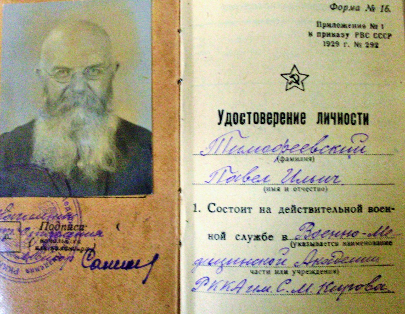 Посвідчення особи бригадного лікаря Павла Тимофєєвського