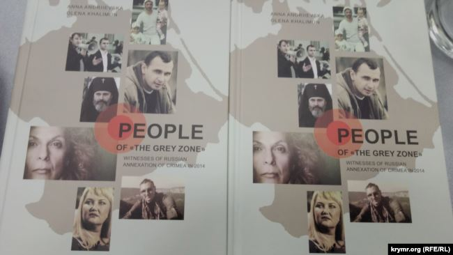 Книжка Анни Андрієвської – Люди сірої зони