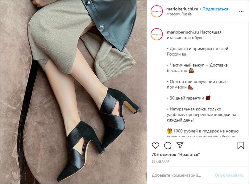 КЕЙС: 1500 продаж для интернет-магазина обуви премиум-класса